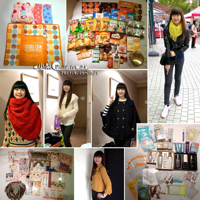 【韓國必買】:明洞、梨大、地下街、樂天超市等之50KG戰利品大公開。2011年10月最新版~ - 愛旅遊的貓奴‧小梨