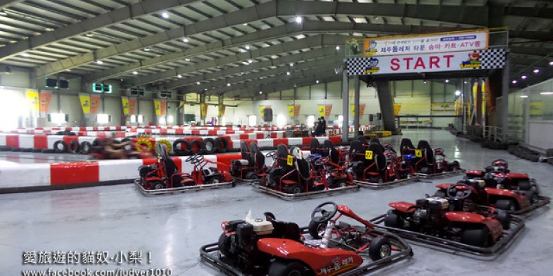 【濟州島】濟州巨蛋休閒城DomeLeisure 제주돔레저\室內卡丁車,讓我們一起來體驗駕車疾駛的超刺激快感吧!