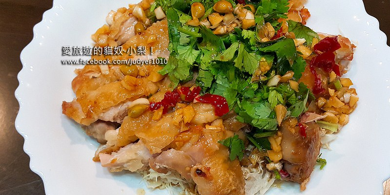 【思予媽的幸福料理小廚房(2)】泰式椒麻雞腿,食譜分享!