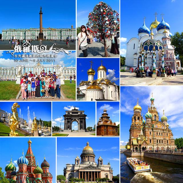 【俄羅斯旅遊】:分享一生一定要參加一次華友俄羅斯的10大原因! - 愛旅遊的貓奴‧小梨