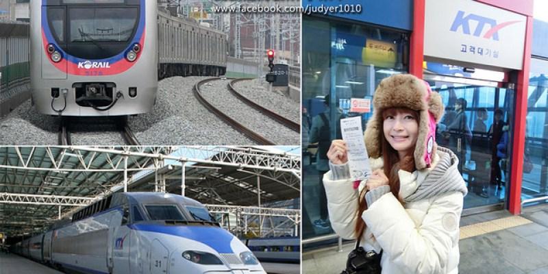 【首爾釜山KTX購票教學(比上官網買更便宜)】搭KTX韓國高鐵來回(KR PASS),一次暢遊釜山、首爾雙城,超級省錢又便利!