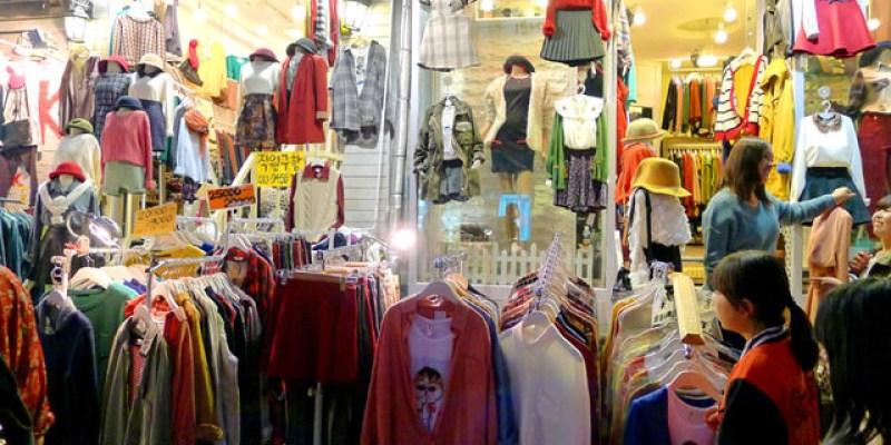 【韓國必買】:2012年流行韓版服飾在首爾(三),弘大‧逛街路線大公開~