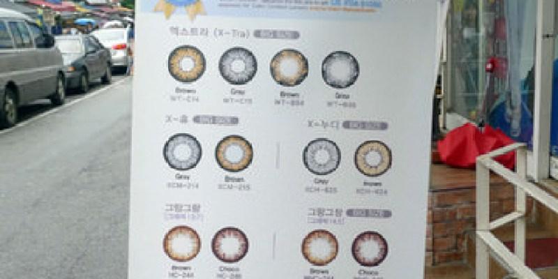 【首爾自由行】:如何在韓國買隱形眼鏡(放大片、變色片)?原來這麼容易XD