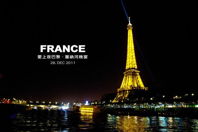 【法國】塞納河晚宴‧美麗的時尚饗宴