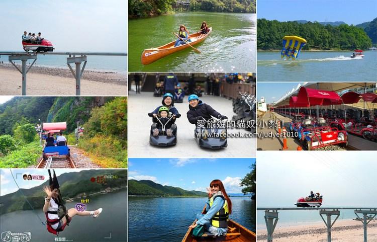 【韓國超好玩的6個戶外活動】鐵道自行車RailBike、空中腳踏車SKY BIKE、高空飛索Skyline Zip、水上飛魚FLY FISH、春川獨木舟Mulle-gil、統營斜坡滑車Skyline Luge,你玩過幾個?