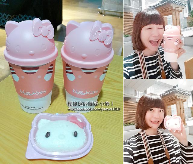 【韓國必買】빚은bizeun\Hello Kitty粉紅色造型杯,粉紅誘惑可愛到爆!(弘大、惠化、景福宮、市廰、新沙…等,文末有多家首爾加盟店資訊)