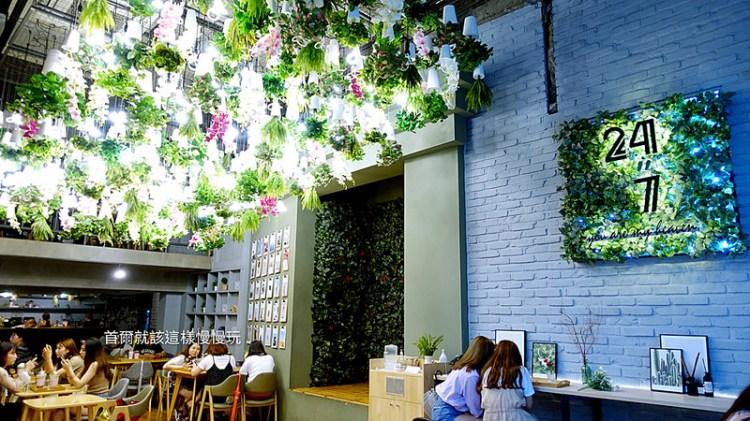 【韓國絕美花草咖啡廳】弘大\24″7咖啡廳,女孩們的最愛,清新療癒系花草咖啡廳!