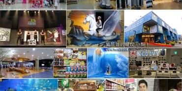 【韓國雨天10個好吃、好玩的好去處】到韓國旅遊遇到下雨,去這裡就對了!