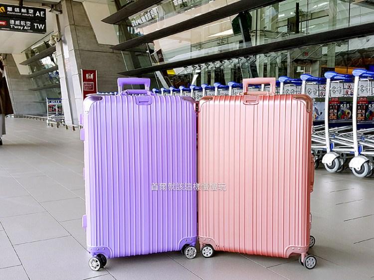 【如何選購行李箱\行李箱推薦】教大家輕鬆辨識新、舊款鋁框行李箱的差別(鋁框行李箱大揭密)!