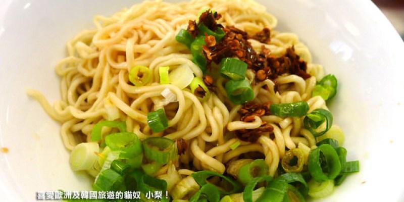 【台北食記】:忠孝敦化/宜品福州乾拌麵