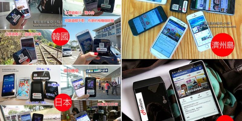 【Horizon(赫徠森)行動wifi上網分享器】出國旅遊超便利,無論是去韓國、日本、香港、馬來西亞、泰國、美國等地!(內有網友專屬優惠,比官網更便宜哦!)