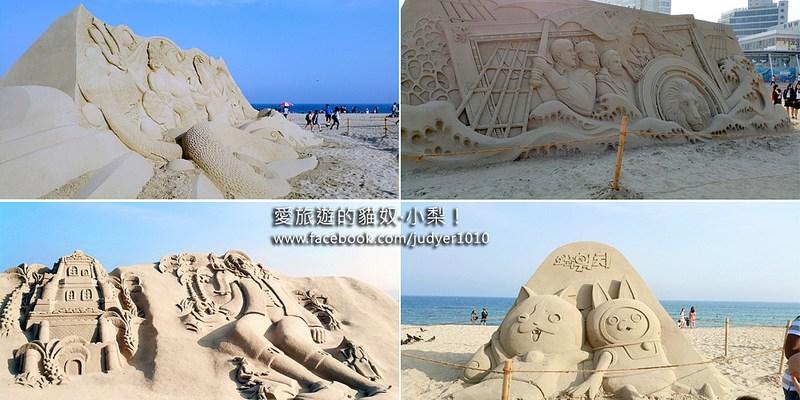 【韓國慶典】釜山海雲台沙雕節,夏季海雲台海水浴場上美麗的藝術!