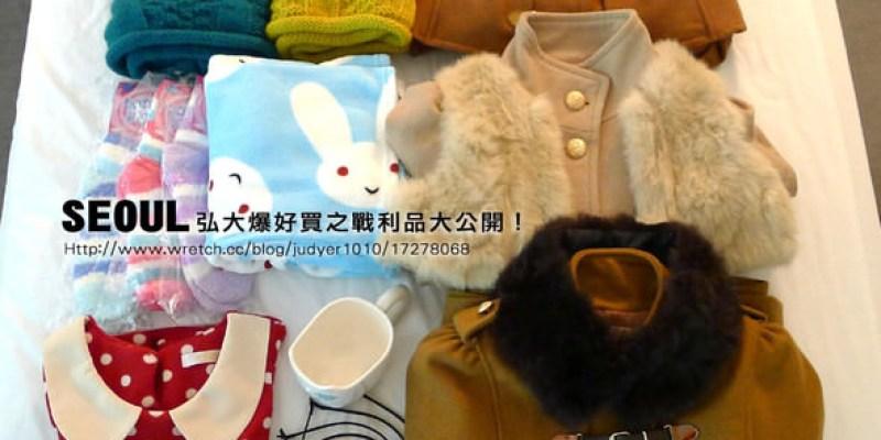 【韓國必買】:弘大爆好買之戰利品~2011年11月最新版!