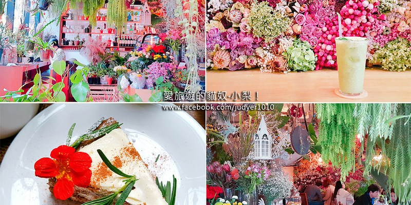 【韓國美炸花草咖啡廳】弘大延南洞\벌스VER'S GARDEN,韓妞的最愛,絕對我心中排名第一美的花草咖啡廳!