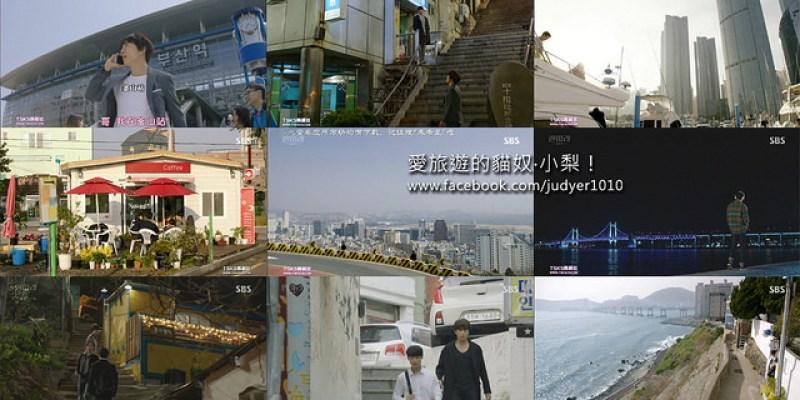 【韓劇景點】《戲子》13個釜山劇中場景,報給你知!