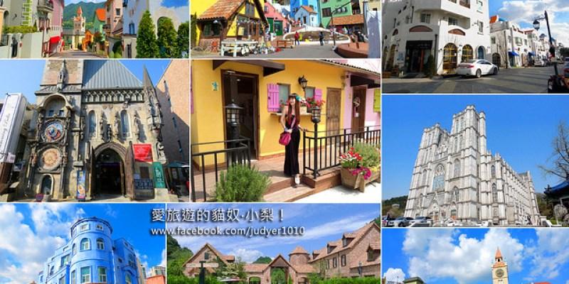【韓國8處超美歐式建築景點】韓國其實很歐洲!喜歡夢幻童話風及歐洲建築的朋友,千萬別錯過啦!
