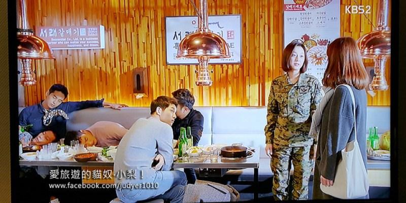 【韓劇景點】《太陽的後裔》第13集中的烤肉店:回基站\喜來稀肉서래갈매기,清楚地圖資訊大公開!