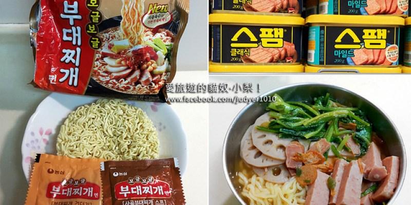 【韓國泡麵健康煮法】農心部隊鍋拉麵(泡麵)농심부대찌개면,超好吃!