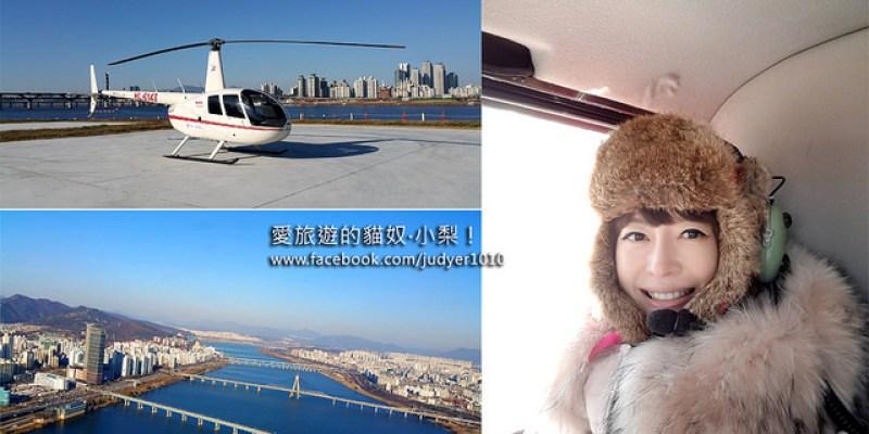 【首爾直升機初體驗】首爾還能這樣玩:搭乘直升機從高空俯瞰美景,興奮度破表!整個超級嗨啦!
