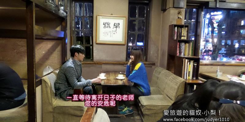 【韓劇景點】來自星星的你(二):學林茶房학림다방,教你如何拍照才能跟都敏俊喝茶、聊天!