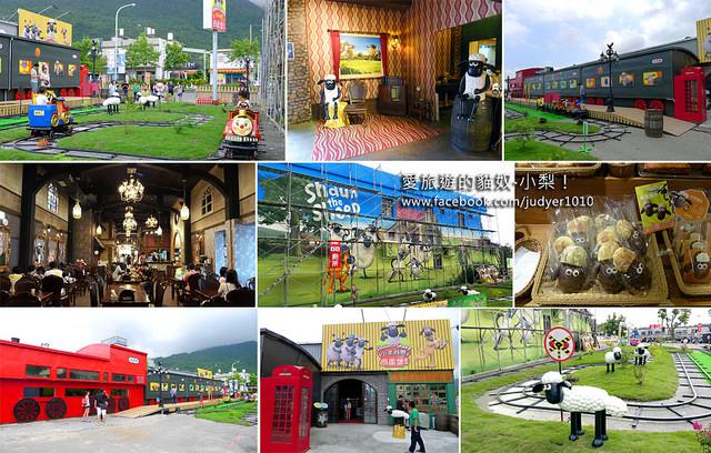【宜蘭礁溪景點】四圍堡車站X笑笑羊主題餐廳~免門票拍照景點,還有小火車可搭,小孩一定愛!