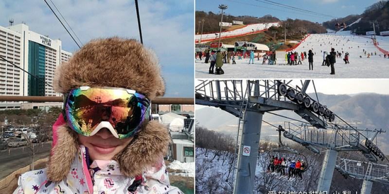 【韓國基礎滑雪團】20160115大明維瓦爾第滑雪度假村,設施完善,巧遇練習生表演,讓滑雪更好玩!(《藍色大海的傳說》場景)