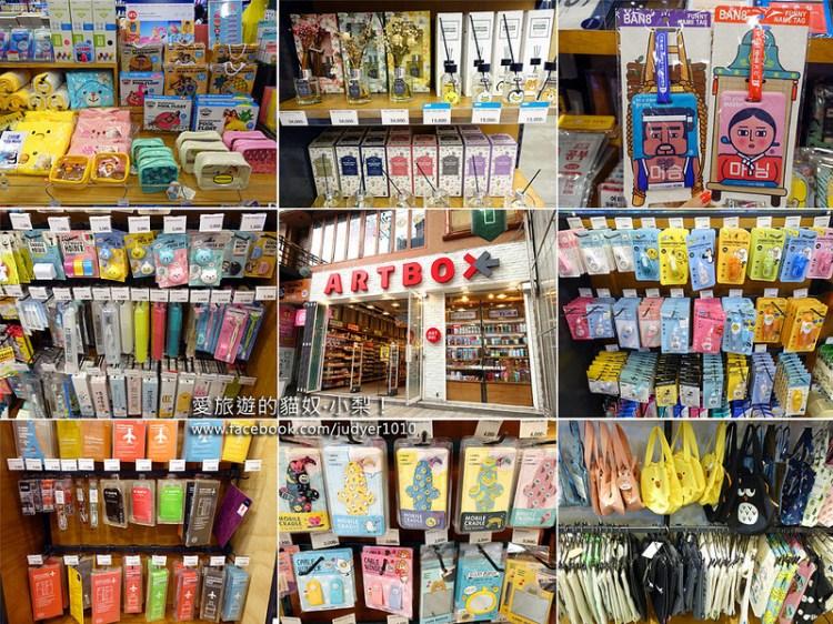 【韓國必買】弘大\ARTBOX,超人氣文具、玩具、禮品小物、生活用品雜貨店!
