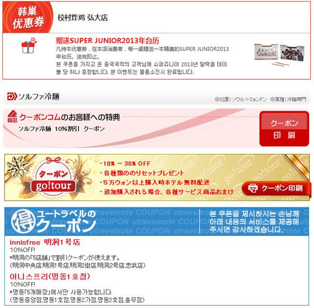 【韓國旅遊】:購物必備,最新2014年實用優惠券懶人包!