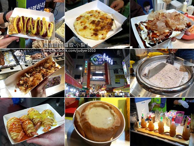 【釜山必吃美食】札嘎其站\富平罐頭夜市부평깡통야시장,多樣異國小吃,滿足你的胃!