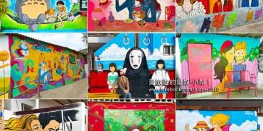【韓國壁畫村】全州\滋滿壁畫村자만마을,好想跟千尋一起搭電車啊!