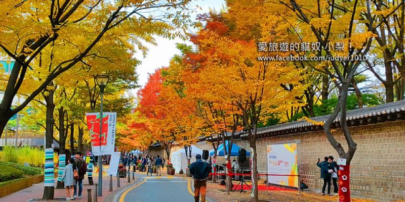 韓國賞楓\德壽宮石牆路,秋天的景色美炸了,你千萬不能錯過啊!