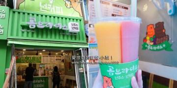 【韓國美食】熊兄弟곰브라더스半半鮮果汁,一次可以喝到兩種口味的飲料,超滿足!(文末有多家首爾、釜山加盟店資訊)