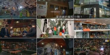 【韓劇景點】《三流之路》12個釜山、首爾劇中拍攝場景大彙整!(清楚路線帶你去看