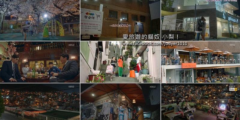 韓劇《三流之路》取景地\12個釜山、首爾劇中拍攝場景大彙整!(清楚路線帶你去看