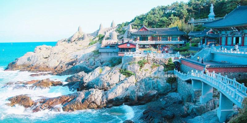 【釜山景點】釜山天空步道、海東龍宮寺、竹城夢想教堂,一次打包暢遊!
