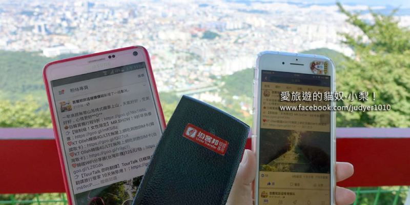 【韓國上網推薦】WiFi機租借\KT Olleh 4G高速上網+無限流量吃到飽(台灣機場領取)