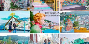 【釜山必去景點】甘川洞文化村감천문화마을,我終於跟小王子說說話了!(分享最新12個蓋章點)
