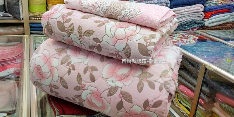 【韓國必買】韓國棉被推薦! 東大門綜合市場、廣藏市場、南大門市場、高速巴士地下街、釜山國際市場等,都可買到!