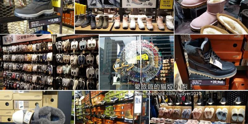 【韓國必買】弘大\SHOOPEN,韓國平價鞋店,小資女必逛!(首爾、大邱、釜山都有分店)