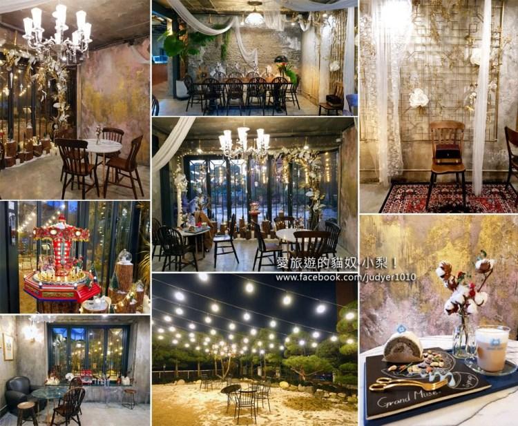 【韓國咖啡廳】漢江鎮\GRAND MUSE咖啡廳,奢華宮廷風,美炸!