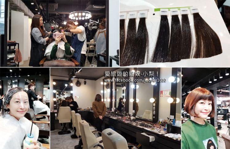 【韓國明星髮型沙龍】江南清潭洞\A concept,剪髮、染髮、護髮+韓式彩妝一次搞定!