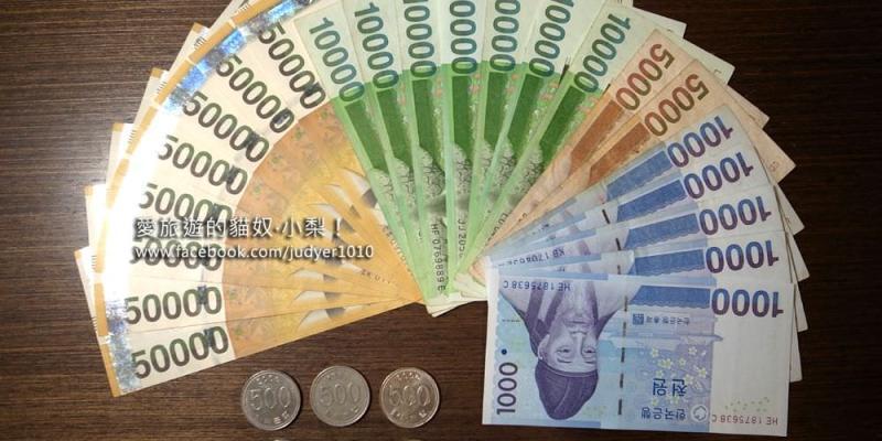 韓國換錢\去韓國玩怎麼換韓幣最划算?(2019/6/18最新版)台幣換韓幣?美金換韓幣?