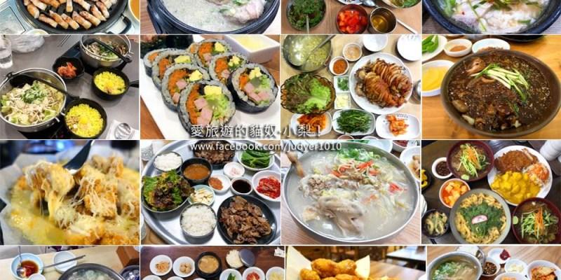 韓國不辣美食 \超過70家