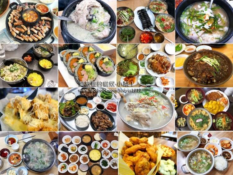 """韓國不辣美食 \超過70家""""不辣""""的韓國美食,不辣的韓式料理總整理!(持續更新中)"""