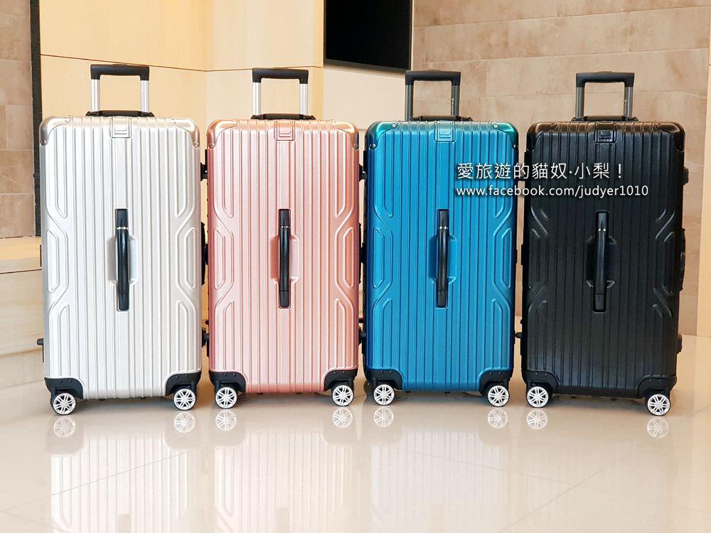 行李箱\\運動鋁框行李箱,超頂級配備,完美比例的行李箱推薦給你! - 愛旅遊的貓奴‧小梨