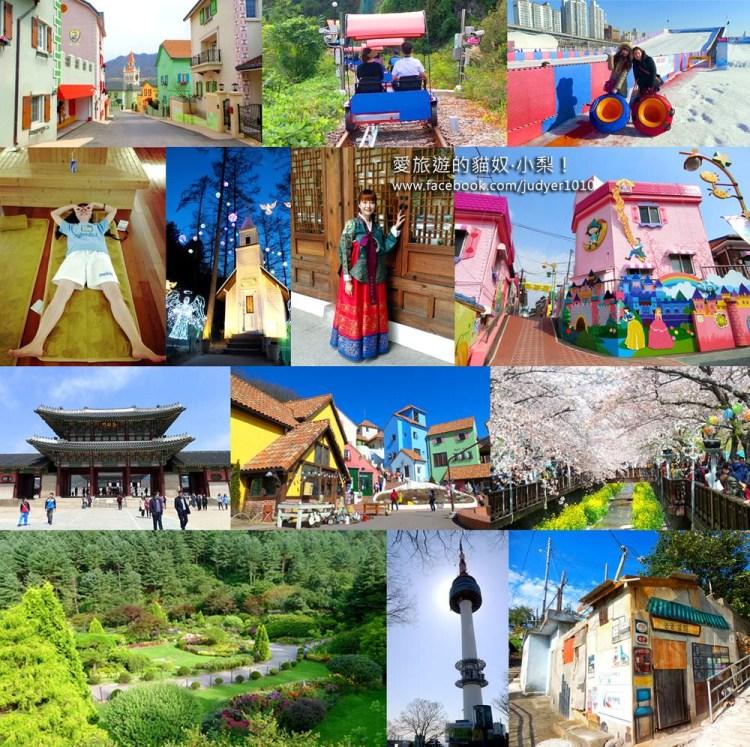 韓國自由行攻略\交通、體驗活動、必遊景點、韓劇場景懶人包~