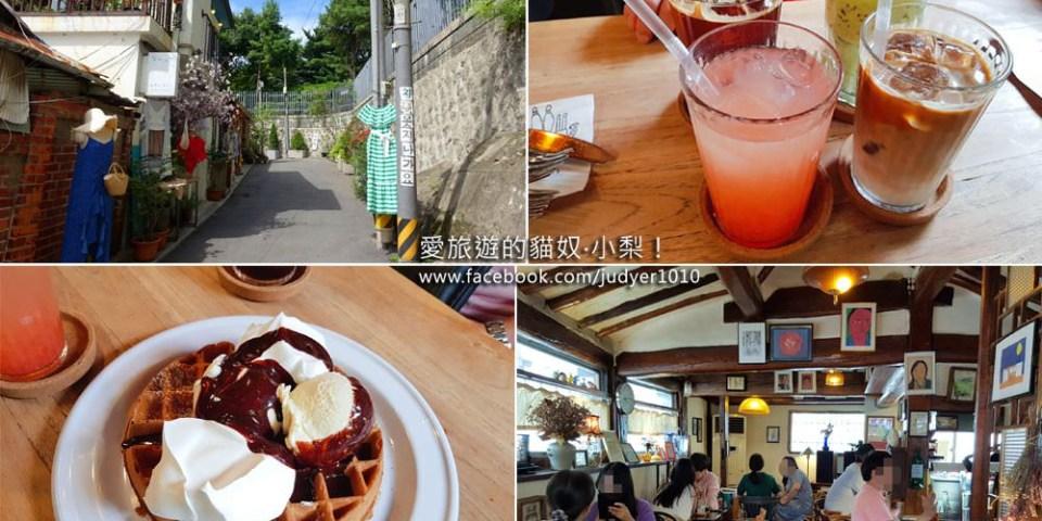 三清洞咖啡廳\咖啡磨坊,韓劇《雙甲路邊攤》《孤單又燦爛的神鬼怪》《又,吳海英》拍攝場景!