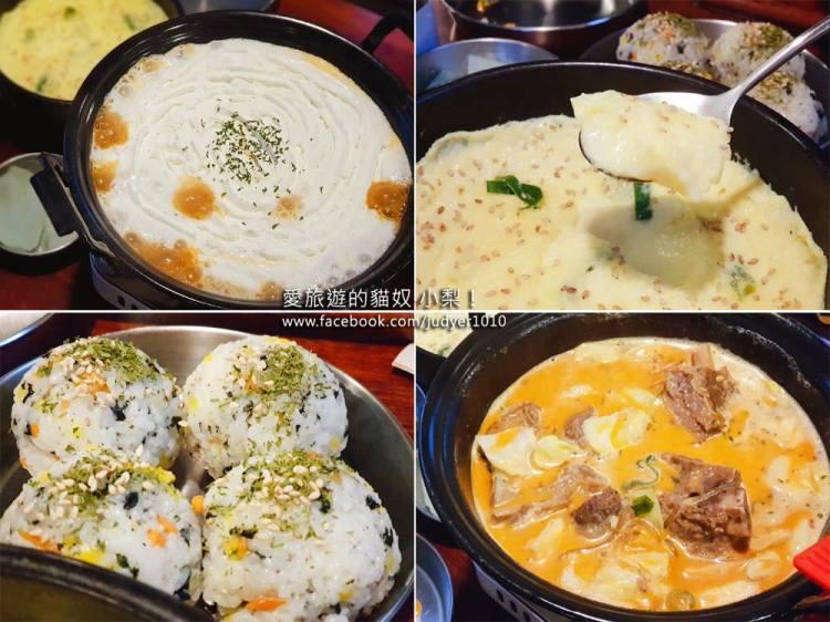 弘大美食\奶油排骨鍋,套餐有蒸蛋、飯糰,配上軟爛排骨,好滿足的美味!
