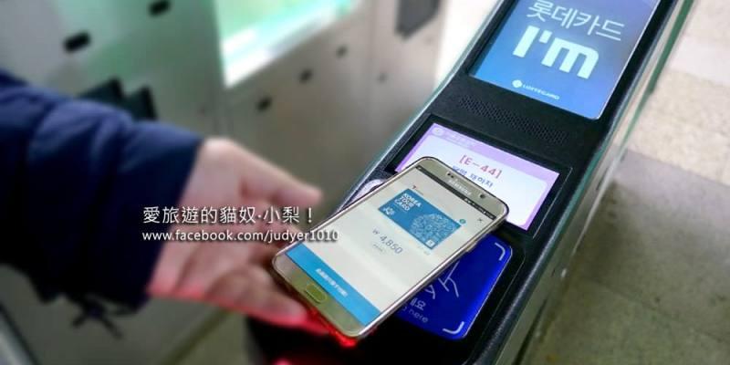 T-money交通卡APP\去韓國從此不用多帶交通卡!用手機APP搭車好方便!