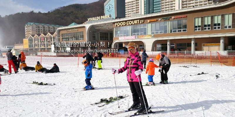 韓國滑雪\大明維瓦爾第度假村温泉滑雪二日團Vivaladi Park(滑雪篇)